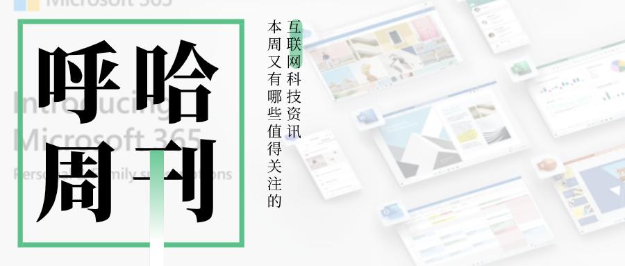 呼哈周刊Vol.5 | B站首个千万级UP主诞生、微软Office改名了、刘强东卸任京东……