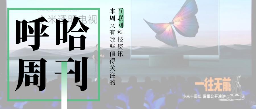 呼哈周刊Vol.23 | 格力向小米发起新要约、世界500强中国首次超美国、华为启动南泥湾计划……